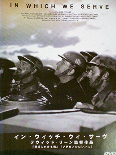 イン・ウィッチ・ウィ・サーヴ[DVD]