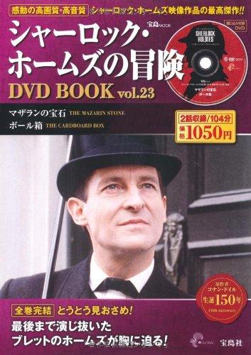 シャーロック・ホームズの冒険DVD BOOK vol.23