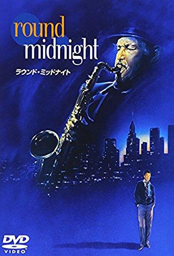 ラウンド・ミッドナイト [DVD]