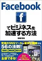 Facebookでビジネスを加速する方法