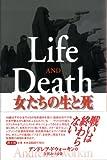 女たちの生と死  Andrea Dworkin, 寺沢 みづほ (青土社)