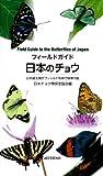 フィールドガイド 日本のチョウ: 日本産全種がフィールド写真で検索可能