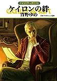 ケイロンの絆 グイン・サーガ (ハヤカワ文庫JA)