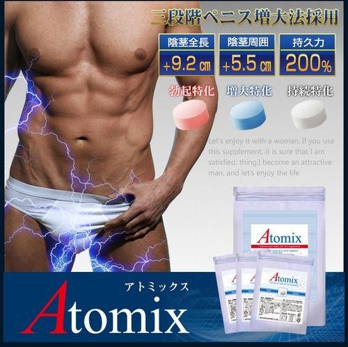 Atomix 1パック 正規代理店