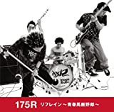 new world-175R