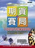 Futures game (next) (Volume: Paperback) (Traditional Chinese Edition)