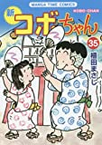 新コボちゃん(35) (まんがタイムコミックス)