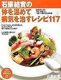 石原結實の体を温めて病気を治すレシピ117 (PHPビジュアル実用BOOKS)
