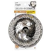 パール金属 i.touch ステンフリーサイズ 万能 蒸し器 C-3348