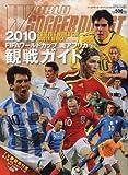 ワールドサッカーダイジェスト増刊 2010FIFAワールドカップ南アフリカ 2010年 5/31号 [雑誌]