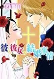 彼と彼女の結婚事情 (ミッシィコミックス恋愛白書パステルシリーズ)