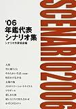 年鑑代表シナリオ集〈'06〉