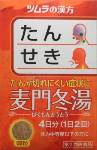 【第2類医薬品】ツムラ漢方麦門冬湯エキス顆粒 8包