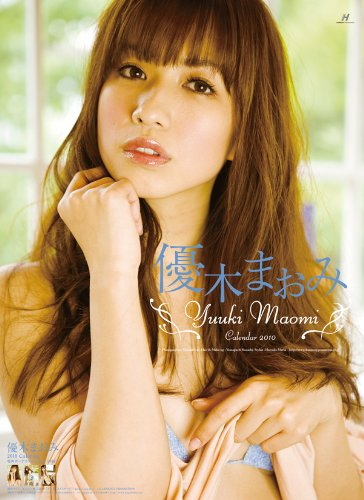 優木まおみ 2010年 カレンダー