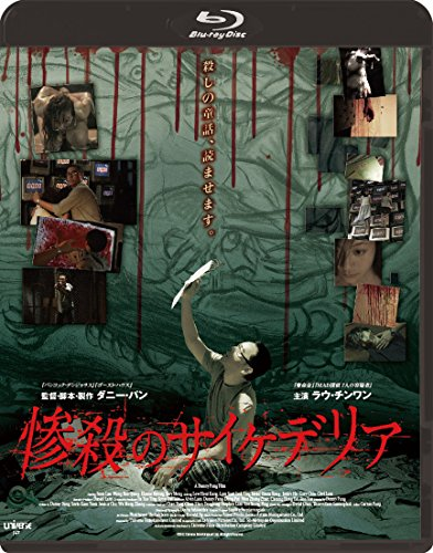惨殺のサイケデリア 【Blu-ray】