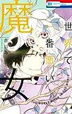 世界で一番悪い魔女(2): 花とゆめコミックス