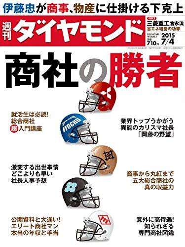 週刊ダイヤモンド 2015年7/04号 [雑誌]