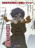 The Disappearance of Haruhi Suzumiya Poster Movie Japanese 27 x 40 In - 69cm x 102cm Aya Hirano Yuki Matsuoka Daisuke Ono Tomokazu Sugita Yuko Goto