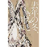 Amazon.co.jp: 去年の冬、きみと別れ (幻冬舎文庫) eBook: 中村文則: Kindleストア