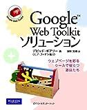 Google Web Toolkit ソリューション