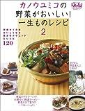 カノウユミコの野菜がおいしい!一生ものレシピ2 (日経BPムック 日経ヘルスCOOKING)