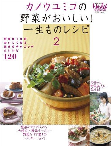 カノウユミコの野菜がおいしい!一生ものレシピ2