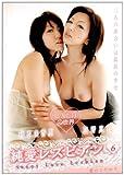 純愛レズビアン6 花野真衣・秋本由香里 [DVD]