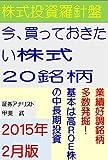 株式投資羅針盤 今、買っておきたい株式20銘柄(2015年2月版)
