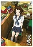 氷菓 通常版 第3巻 [DVD]