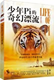 Life of Pi (in Chinese) パイの物語