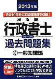 2013年版 出る順行政書士 ウォーク問 過去問題集 2一般知識編 (出る順行政書士シリーズ)