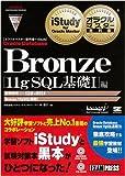 オラクルマスター教科書+iStudy Bronze 11g SQL基礎I編