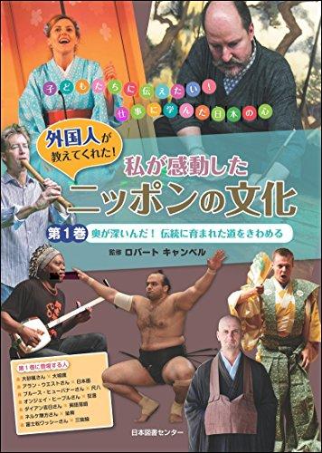 私が感動したニッポンの文化  第1巻 奥が深いんだ!伝統に育まれた道をきわめる (外国人が教えてくれた!  私が感動したニッポンの文化)