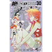絶対可憐チルドレン 30 (少年サンデーコミックス)