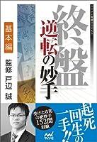 終盤 逆転の妙手 基本編 (マイナビ将棋BOOKS)