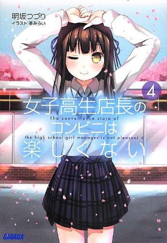 女子高生店長のコンビニは楽しくない〈4〉 (ガガガ文庫)