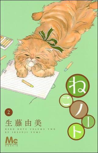 ねこノート 2 (マーガレットコミックス)