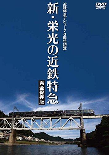 近鉄特急デビュー70周年記念 新・栄光の近鉄特急 [完全保存版] [DVD]