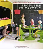 北欧の子ども部屋デコ・アイデアブック (クリエーションシリーズ)