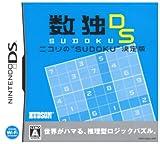 数独DS ニコリの~SUDOKU~決定版