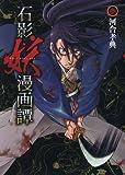 石影妖漫画譚 3 (ヤングジャンプコミックス)