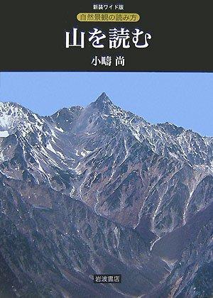 山を読む (新装ワイド版 自然景観の読み方)