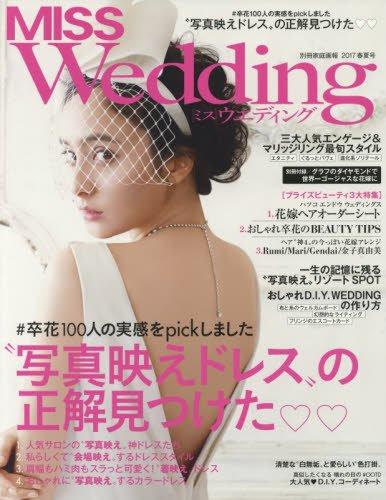 MISS Wedding 2017年春夏号 大きい表紙画像