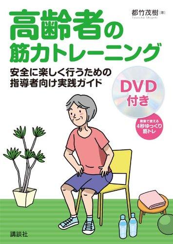 高齢者の筋力トレーニング DVD付き 安全に楽しく行うための指導者向け実践ガイド (KSスポーツ医科学書)