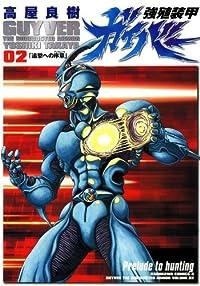 強殖装甲ガイバー(2)<強殖装甲ガイバー> (角川コミックス・エース)