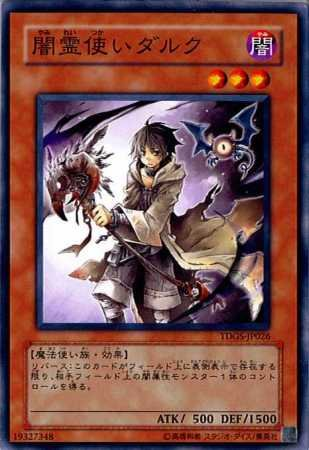 【シングルカード】遊戯王 闇霊使いダルク TDGS-JP026 ノーマル