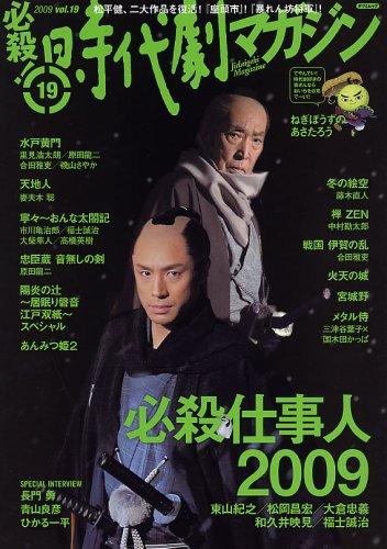 時代劇マガジン Vol.19 (タツミムック)