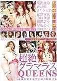 超絶グラマラスQUEENS [DVD]