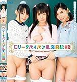 ロリータパイパン乱交日記 HD [Blu-ray]