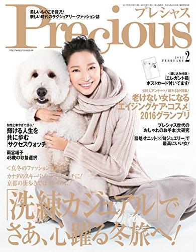 Precious 2017年2月号 大きい表紙画像